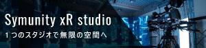 SYMUNITY xR Studio