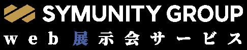 web展示会サービスロゴ